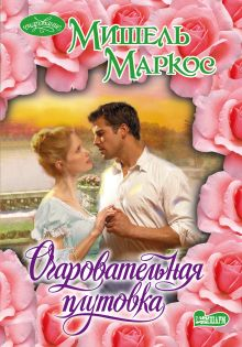 Маркос М. - Очаровательная плутовка обложка книги