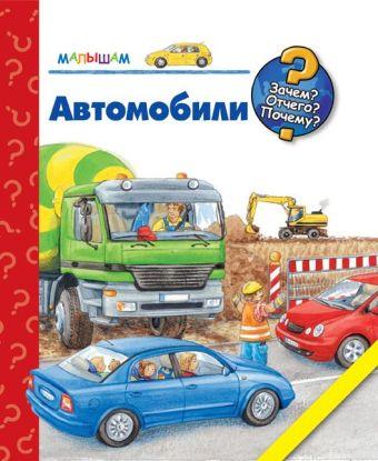 Автомобили Андреа Эрне