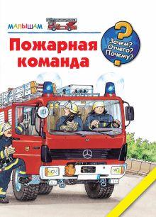 Катя Райдер - Пожарная команда обложка книги