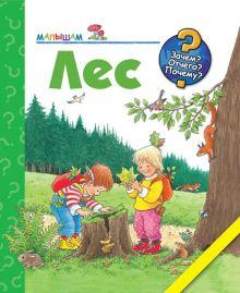 Ангела Вайнхольд - Лес обложка книги
