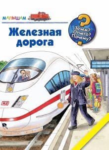 Андреа Эрне - Железная дорога обложка книги