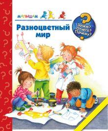 Кирима Трапп - Разноцветный мир обложка книги