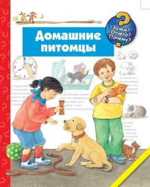 Клаудиа Толль - Домашние питомцы обложка книги