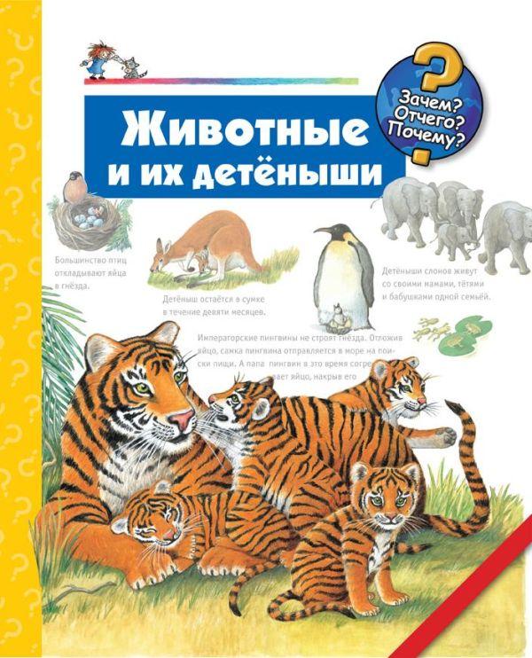 Животные и их детёныши Дорис Рюбель