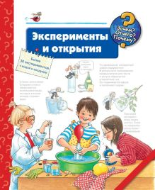 Эксперименты и открытия