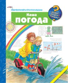 Ангела Вайнхольд - Наша погода обложка книги