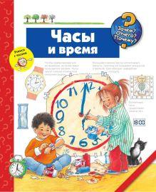 Ангела Вайнхольд - Часы и время обложка книги