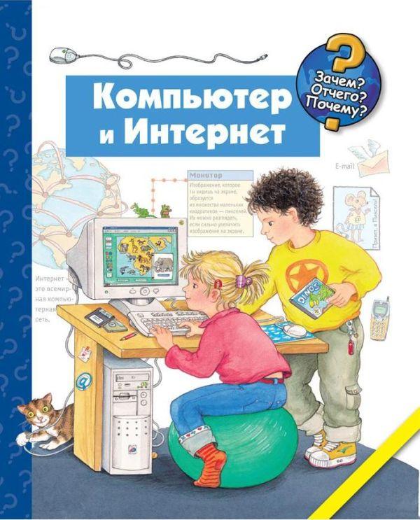 Компьютер и Интернет Андреас Вильхельм