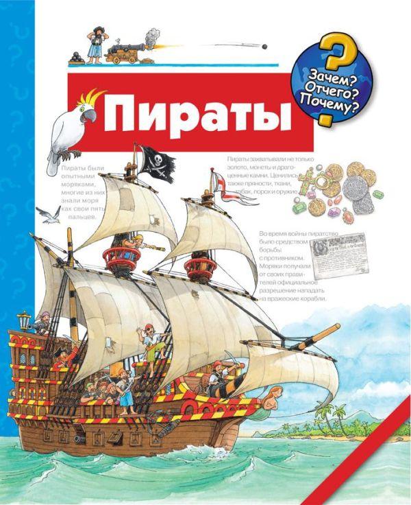 Пираты Андреа Эрне