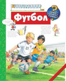 Петер Нилендер - Футбол обложка книги