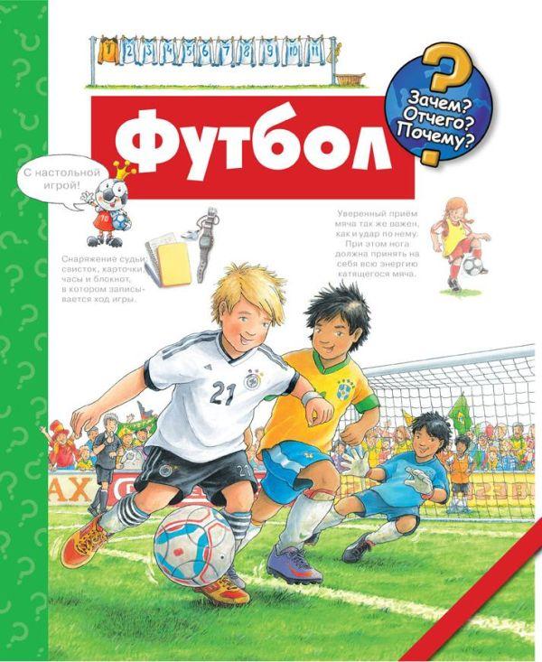 Футбол Петер Нилендер