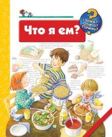 Дорис Рюбель - Что я ем? обложка книги