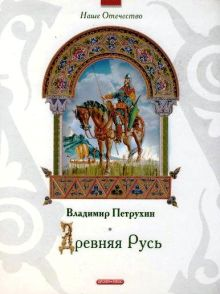 Петрухин В.Я. - Древняя Русь. Наше Отечество обложка книги