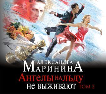 Ангелы на льду не выживают. Том 2 (на CD диске) Маринина А.