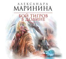 Маринина А. - Аудиокн. Маринина. Бой тигров в долине. Том 2 обложка книги