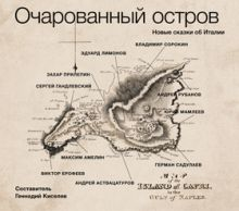 Сборник - Аудиокн. Киселев (сост.). Очарованный остров обложка книги