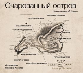 Аудиокн. Киселев (сост.). Очарованный остров Сборник