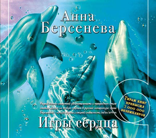 Игры сердца (на CD диске) Берсенева А.