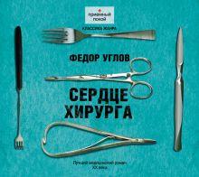 Углов Ф. - Аудиокн. Углов. Сердце хирурга 2CD обложка книги