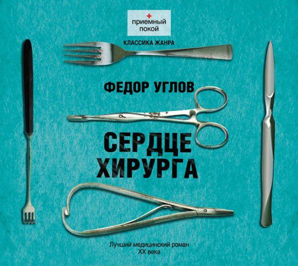 Сердце хирурга (на CD диске) Углов Ф.