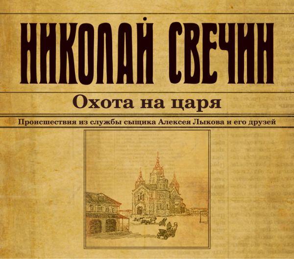 Охота на царя (на CD диске) Свечин Н.