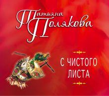 Полякова Т. - Аудиокн. Полякова. С чистого листа обложка книги