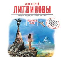 Литвиновы А. и С. - Незримая связь (на CD диске) обложка книги