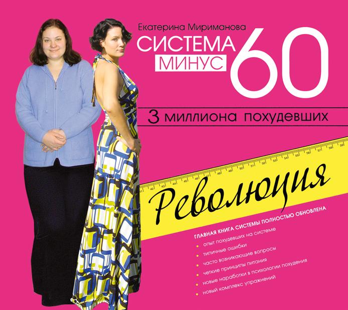 Аудиокн. Мириманова. Система минус 60. Революция