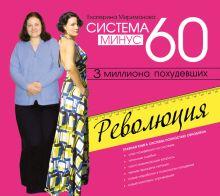 Мириманова Е.В. - Аудиокн. Мириманова. Система минус 60. Революция обложка книги