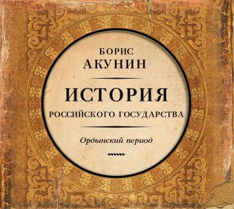 История Российского Государства. Том 2 (на CD диске) Акунин Б.