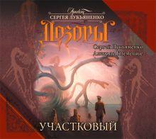 Лукьяненко С.В. - Дозоры. Участковый (на CD диске) обложка книги