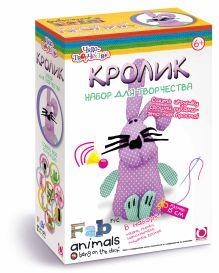 - Чудо-Тв. FABric animals™ Сшей игрушку Заяц арт. 00779 обложка книги