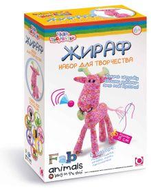 - Чудо-Тв. FABric animals™ Сшей игрушку Жираф арт. 00781 обложка книги