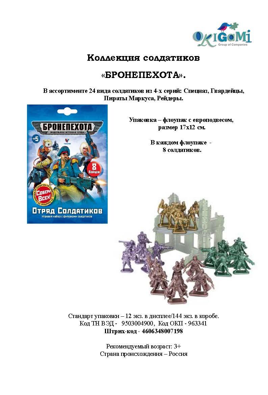Коллекция солдатиков