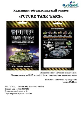 Коллекционный танк, 6 видов в ассортименте, арт. 00735 Оригами