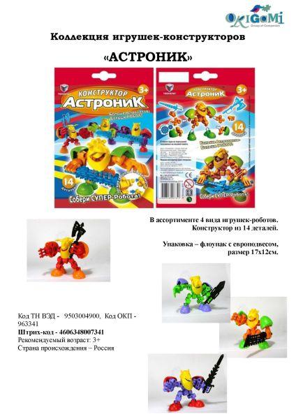 """Коллекция конструкторов """"Астроник"""" арт.00734"""