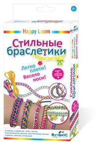 - Happy Loom. Набор для создания браслетов Стильные браслетики, арт. 01727 обложка книги