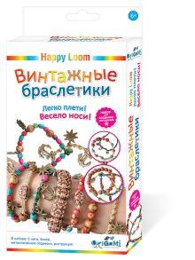 - Happy Loom. Набор для создания браслетов Винтажные браслетики, арт. 01722 обложка книги