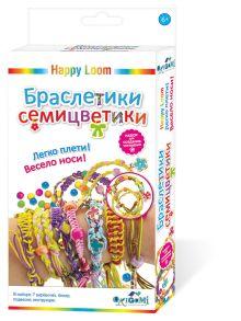 - Happy Loom. Набор для создания браслетов Браслетики-семицветики, арт. 01726 обложка книги