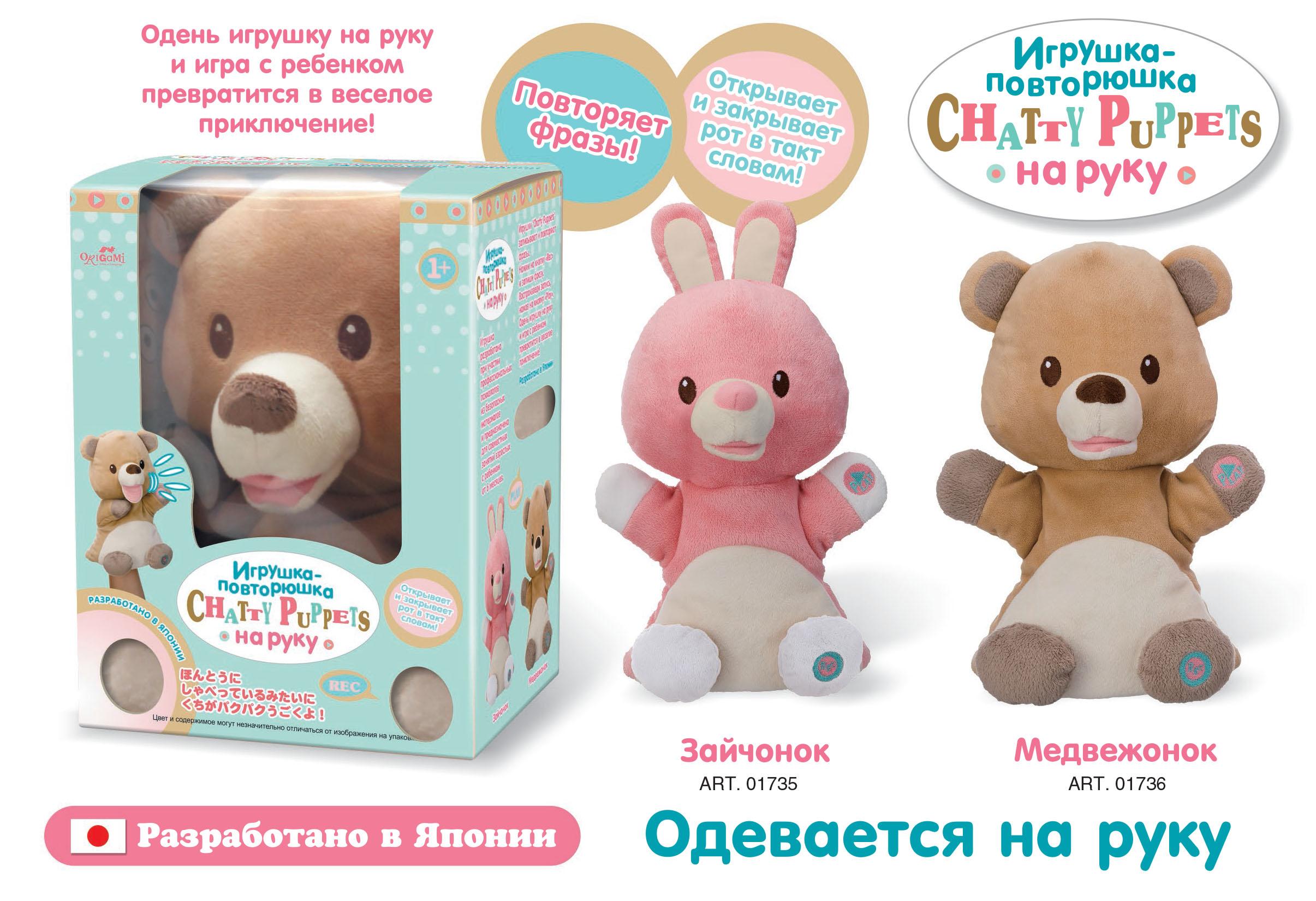 I.C.Chatty Puppets Игрушка-повторюшка на руку в асс-те 2 шт. арт. 02101