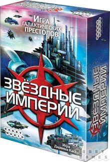 - МФ.Наст.игр.: Звёздные империи, арт. 1494 обложка книги