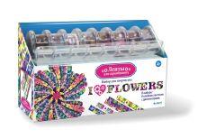 - Чудо-Тв. Я люблю цветы. Набор для тв-ва с клейкими ленточками. В наборе: 8 лент (1.2см*2.8 м) с диспенсерами. Арт. 02048 обложка книги