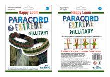 - Happy loom. Paracord Extreme Military. Набор во флоупаке: 2 паракорда, 2 замочка. арт. 02178 обложка книги