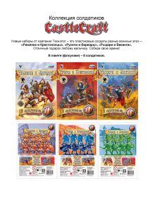 - Набор солдатиков серии Castle Craft обложка книги