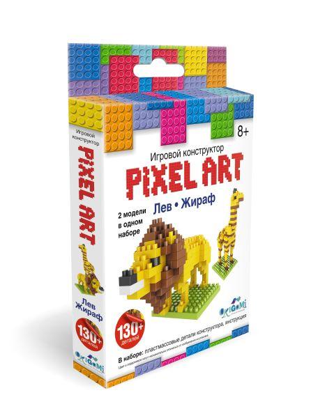 """К.PixelArt™ Конструктор 3D-пиксели 2 в 1 """"Лев/Жираф"""" арт. 02306"""