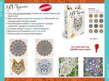 - Арт-терапия.Коллекция пазлов100А +магнит-талисман.6 видов в асс.02431 обложка книги