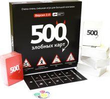 - ИМД.Наст.игр:52006 500 злобных карт. Версия 2.0 обложка книги