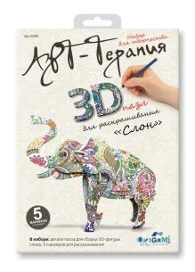 - Чудо-Тв. 3Д пазл для раскрашивания Арттерапия «Слон». 14*10*4 см. Арт.02590 обложка книги
