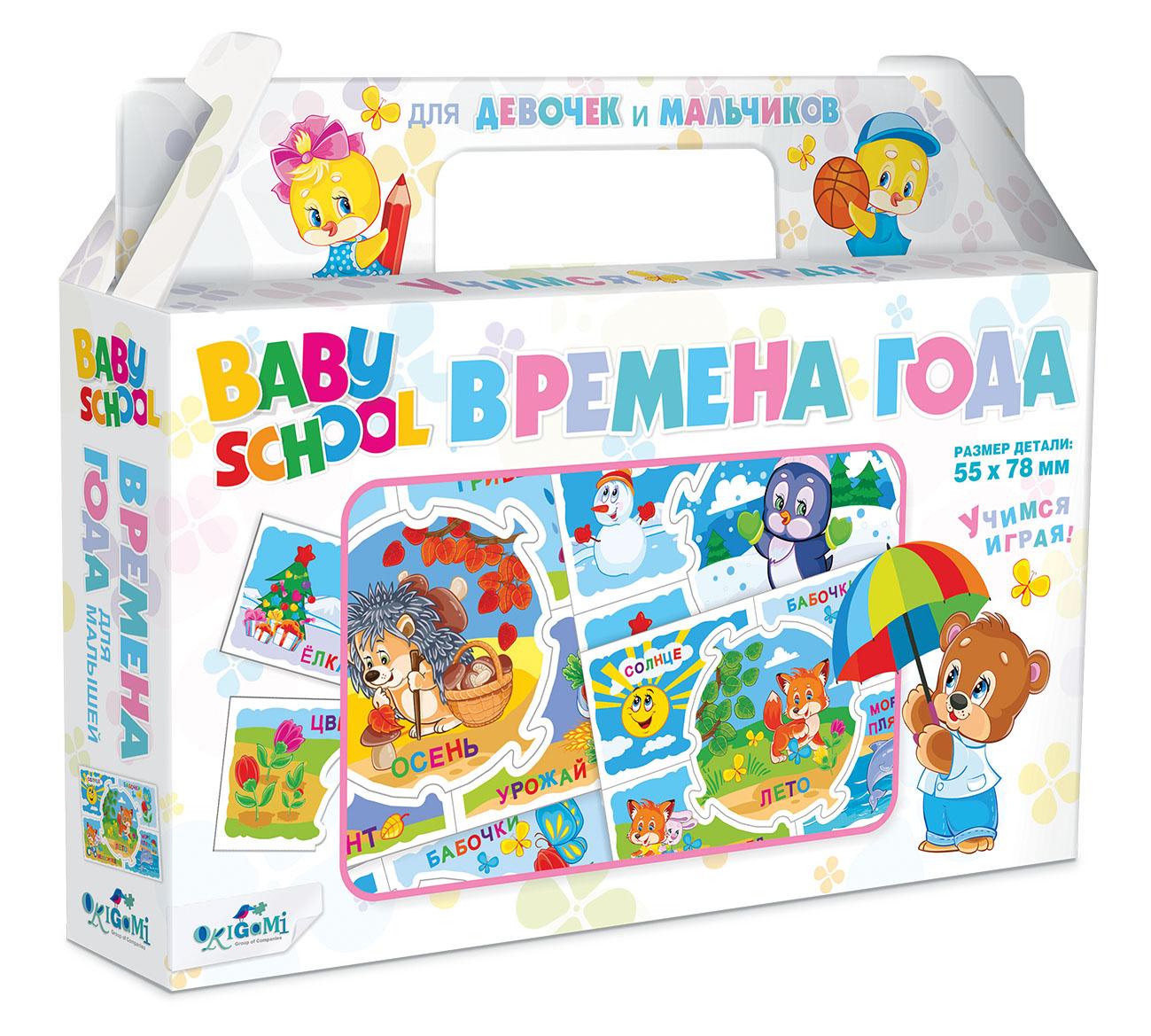 Настольная игра в чемодане Для Малышей. Времена года