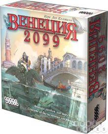 Наст.игр.:МХ.Венеция 2099, арт. 1302